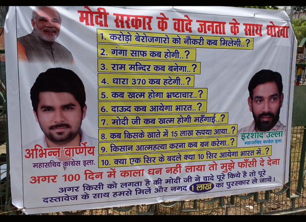 Allahabad Congress floats another poster; cash reward Rs 1 lakh