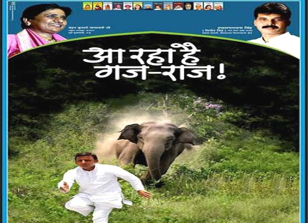 BSP leader releases controversial poster of Akhilesh Yadav