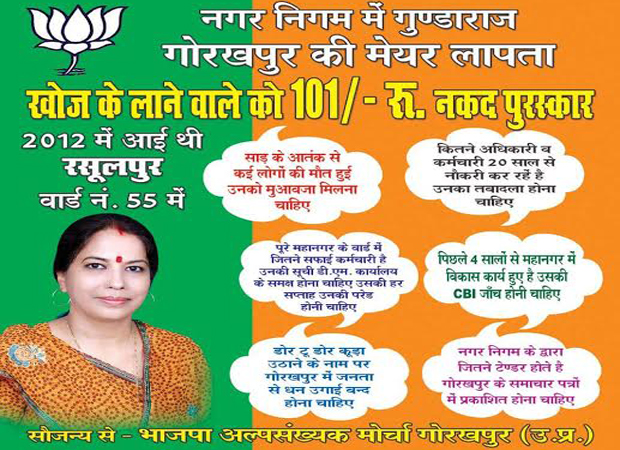 BJP Minority Cell surfaces poster of a missing lady mayor