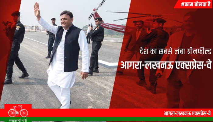 Samajwadi Party begins its election campaign in Bollywood style