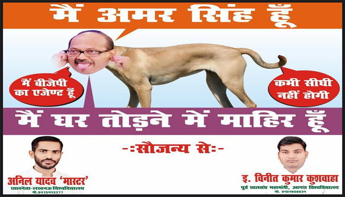 An objectionable poster of Amar Singh appears near UP CMs house