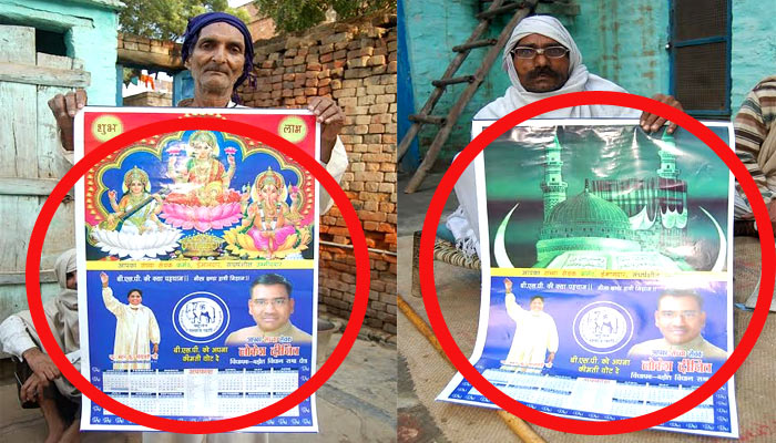 BSP candidate violates Model Code of Conduct in Baghpat