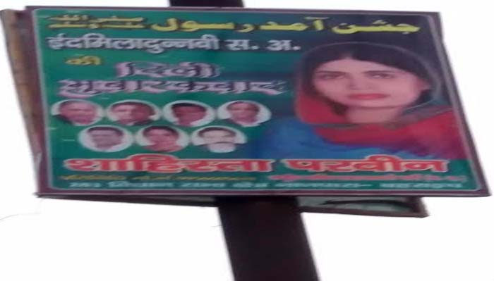 SPs Shahista Parveen violates poll conduct in Behraich; booked