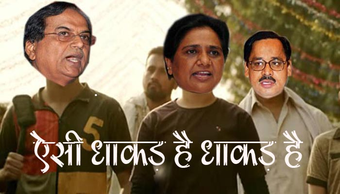 BSPs new promotional video features Mayawati as iron lady!