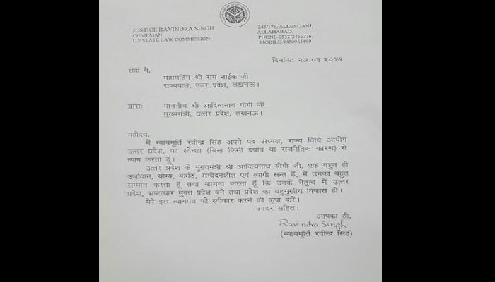 UP Law commission chairman Justice Ravindra Singh tenders resignation