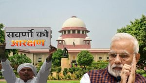 Upper Caste Reservation Bill: Passed in Parliament, Test in Supreme Court now! Here's why it can get failed