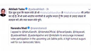 Akhilesh Yadav coment on PM Modi's tweet