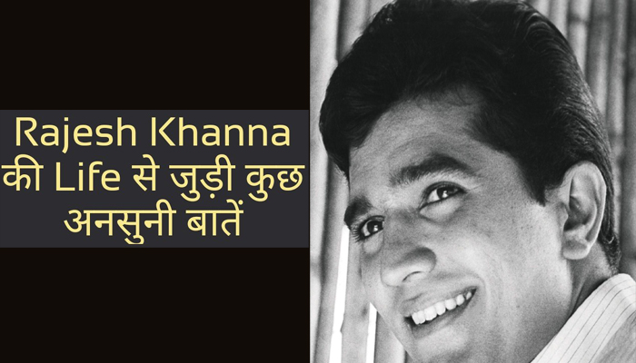 7th death Anniversary| Interesting facts about Rajesh Khanna