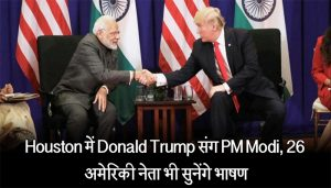 26 US leaders will also listen to speech of PM Modi with Donald Trump | Newstrack