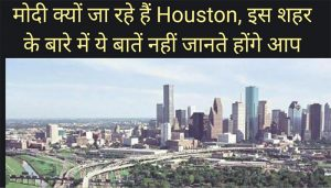 Interesting facts about Houston | Newstrack