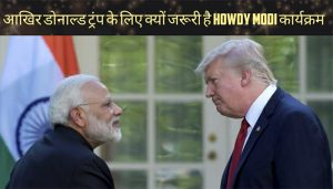 Why Howdy Modi Program is important for American President Donald Trump | Newstrack