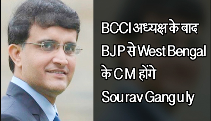 Sourav Ganguly to be West Bengal CM from BJP after BCCI president