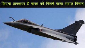 Defence Minister Rajnath Singh in France to receive Rafale jet