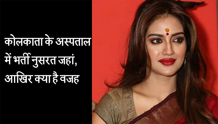 TMC MP Nusrat Jahan admitted to hospital after breathing problem