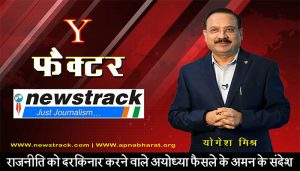 Y factor with Yogesh Mishra | Message of peace not politics on ayodhya verdict | Epi – 53
