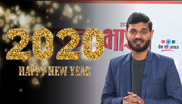 Wish you all a very very Happy New year 2020 from Newstrack/Apna Bharat