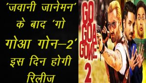 It's official: Saif Ali Khan's Go Goa Gone 2 to release in 2021