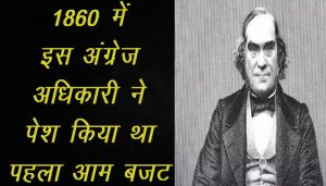 Modi government will present budget 2020, In 1860 this English official presented the first general budget