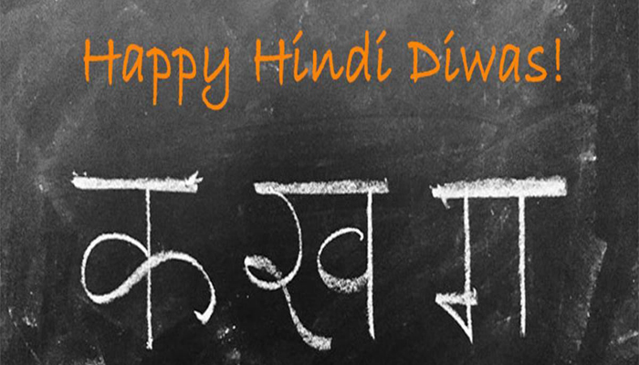 Hindi Diwas 2020: Celebrate the official language of India