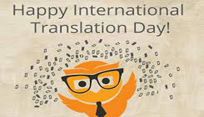 International Translation Day 2020: Know the Significance of the day